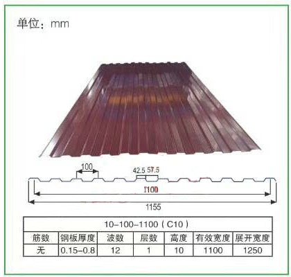 Corrugated Steel Sheet 10-100-1100 C10
